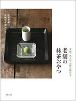 20170819-17-03-green-tea-matcha